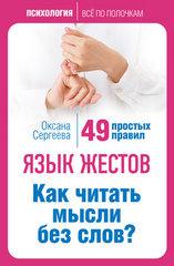 Сергеева Оксана Михайловна. Язык жестов. Как читать мысли без слов? 49 простых правил