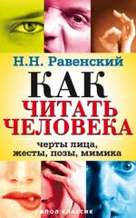 Равенский Николай Н. Как читать человека. Черты лица, жесты, позы, мимика